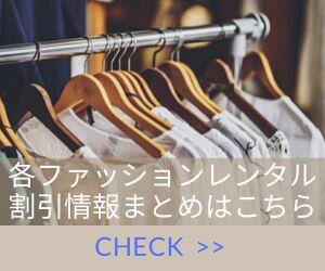 ファッションレンタル割引キャンペーン&コード